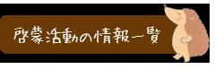 ニモカカクラブの啓蒙活動