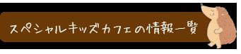 ニモカカクラブ スペシャルキッズカフェの情報