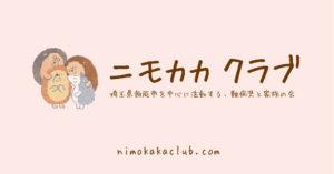 ニモカカクラブ トップページ